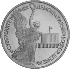 1 рубль. Годовщина Государственного суверенитета России
