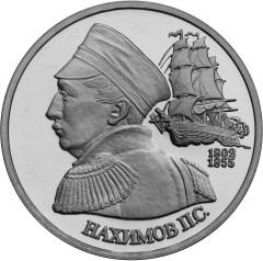 1 рубль. 190-летие со дня рождения П.С. Нахимова