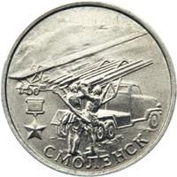 2 рубля. 55-я годовщина Победы в Великой Отечественной войне 1941-1945 гг (Смоленск)