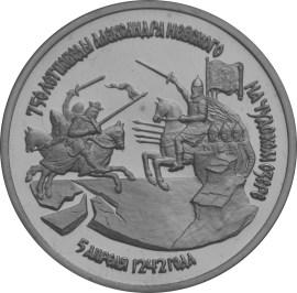 3 рубля. 750-летие Победы Александра Невского на Чудском озере. В банковской упаковке