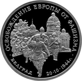 3 рубля. Освобождение советскими войсками Белграда