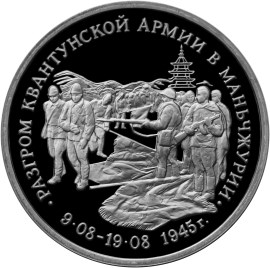 3 рубля. Разгром советскими войсками Квантунской армии в Маньчжурии