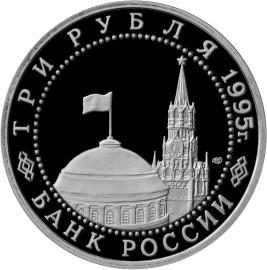 3 рубля. Безоговорочная  капитуляция Японии