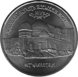 5 рублей. Мавзолей-мечеть Ахмеда Ясави  в  г. Туркестане (Республика Казахстан)