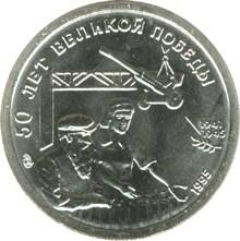 10 рублей. 50 лет Великой Победы