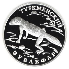 1 рубль. Туркменский эублефар