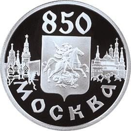 1 рубль. 850-летие основания Москвы (Герб Москвы)