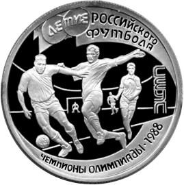 1 рубль. 100-летие Российского футбола (Чемпионы Олимпиады 1988 г.)
