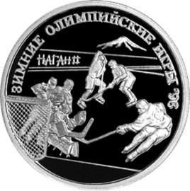 1 рубль. Хоккей на льду