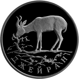 1 рубль. Джейран