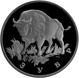 1 рубль. Зубр