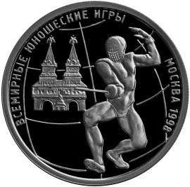 1 рубль. Всемирные юношеские игры (Фехтование)