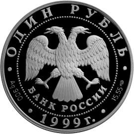 1 рубль. Розовая чайка