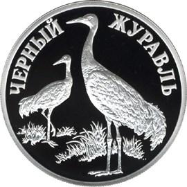 1 рубль. Чёрный журавль