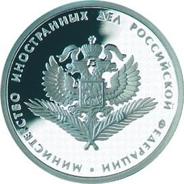 1 рубль. 200-летие  основания в России министерств (Министерство иностранных дел)