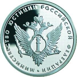 1 рубль. 200-летие  основания в России министерств (Министерство юстиции)