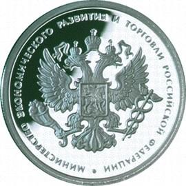 1 рубль. 200-летие  основания в России министерств (Министерство экономического развития)