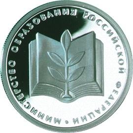 1 рубль. 200-летие  основания в России министерств (Министерство образования)