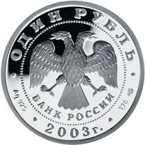 1 рубль. Ангел на шпиле собора Петропавловской крепости