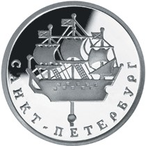 1 рубль. Кораблик на шпиле Адмиралтейства