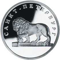 1 рубль. Лев на набережной у Адмиралтейства