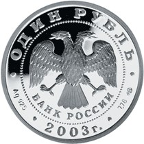 1 рубль. Грифон на Банковском мостике