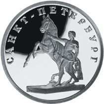 """1 рубль. Скульптурная группа """"Укрощение коня"""""""