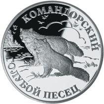 1 рубль. Командорский голубой песец