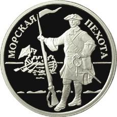 1 рубль. Морская пехота (Эпоха Петра I)