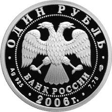 1 рубль. Воздушно-десантные войска (Эмблема)