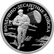 1 рубль. Воздушно-десантные войска (Десантник)
