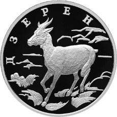 1 рубль. Дзерен