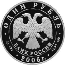 1 рубль. Гусь сухонос
