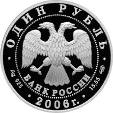 1 рубль. Уссурийский когтистый тритон