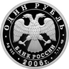 1 рубль. Подводные силы Военно-морского флота (Эмблема)