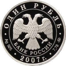 1 рубль. Космические войска (Эмблема)