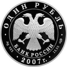 1 рубль. Кольчатая нерпа (ладожский подвид)
