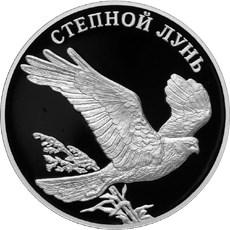 1 рубль. Степной лунь