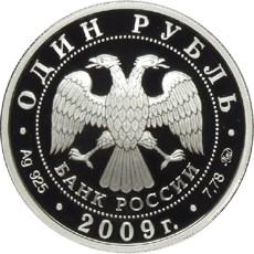 1 рубль. Авиация (Эмблема)
