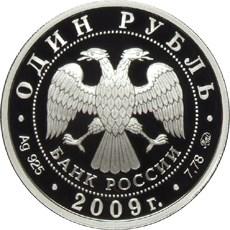 1 рубль. Авиация (Илья Муромец)