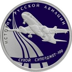 1 рубль. Сухой Суперджет-100
