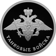 1 рубль. Танковые войска (Эмблема)
