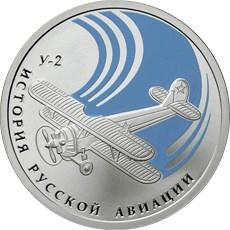 "1 рубль. биплан ""У-2"""