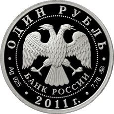 1 рубль. Ракетные войска стратегического назначения (Эмблема)