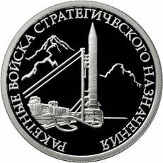 1 рубль. Ракетные войска стратегического назначения (Наземный ракетный комплекс Р-12)