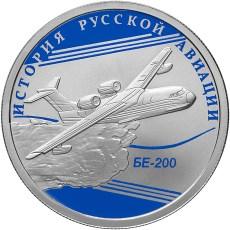 1 рубль. БЕ-200