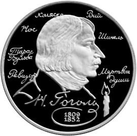 2 рубля. 185 - летие со дня рождения  Н.В. Гоголя