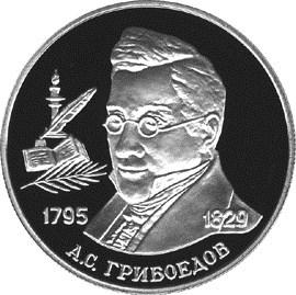 2 рубля. 200-летие со дня рождения А.С. Грибоедова