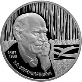 2 рубля. 135-летие со дня рождения К.С. Станиславского (Портрет)