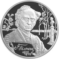 2 рубля. 200-летие со дня рождения Ф.И. Тютчева
